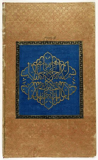 Islamic calligraphy - Bismillah calligraphy from the Mughal Empire.