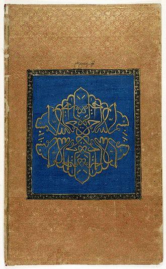 Basmala - Mughal era  calligraphy