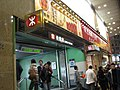 The MTR goes everywhere (7937992270).jpg