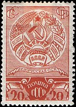 The Soviet Union 1937 CPA 570 stamp (Arms of Byelorussia).jpg