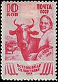 The Soviet Union 1939 CPA 676 stamp (Dairy Farming).jpg