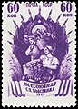 The Soviet Union 1939 CPA 683 stamp (Gardening) comb perf vert perf shift.jpg