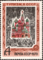 The Soviet Union 1970 CPA 3937 stamp (Architecture. Saint Basil's Cathedral, Red Square, Moscow).png