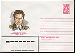 The Soviet Union 1979 Illustrated stamped envelope Lapkin 79-452(13702)face(Irina Levchenko).jpg