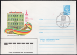The Soviet Union 1980 Illustrated stamped envelope Lapkin 80-217(14230)face(The organizing committee)Cancelled1980-07-19 08-03(The organizing committee).png
