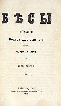 <i>Demons</i> (Dostoevsky novel)