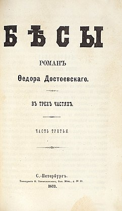 The first edition of Dostoevsky's novel Demons Petersburg 1873.JPG