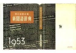 新聞語辞典 1953年版
