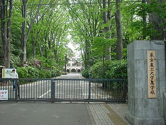 Tokyo University of Agriculture and Technology - Image: Tokyonoukouuniv