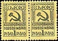 USSRCooperativeStamp.jpg