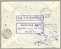 USSR 1931-08-19 airmail cover back.jpg