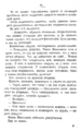 V.M. Doroshevich-Collection of Works. Volume VIII. Stage-35.png