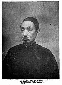 Wang Shizhen2.jpg
