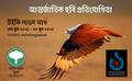 Wiki Loves Earth 2020 Bangladesh- Banner.png