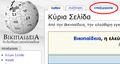 Wikipedia-edit-page-el.png