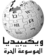 Wikipedia-logo-ar.png