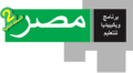 Wikipedia Education Program Arabic-Logo-2.png