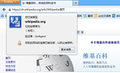 Wikipedia main page with GoAgent validation certificate in firefox.png