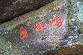Wuyi Shan Fengjing Mingsheng Qu 2012.08.23 10-22-08.jpg