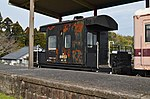 Yo 8953 at Aira Station Park-1.jpg