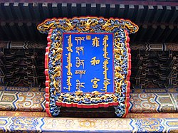 Yonghe Temple board.jpg