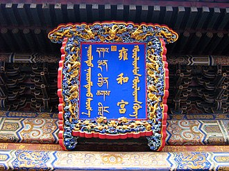 Yonghe Temple - Board of Yonghe Temple