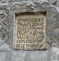 Zlatograd-church-inscription.jpg