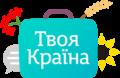 """""""Tvoya Krayina"""" logo.png"""
