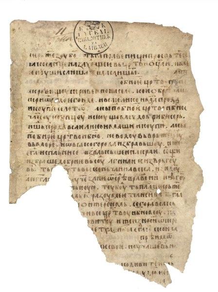 File:Četveroevangelij, srbska redakcija, raška šola, pergament.pdf