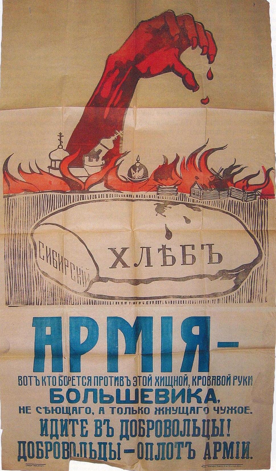 Агитационный плакат армии Колчака