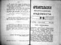 Архангельские епархиальные ведомости. 1892. №16.pdf