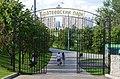 Братеевский каскадный парк, табличка.jpg