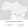 Біогеографічні регіони України- .png
