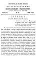 Вологодские епархиальные ведомости. 1889. №12, прибавления.pdf