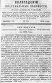Вологодские епархиальные ведомости. 1894. №24.pdf