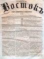 Восток 1867 №5.pdf