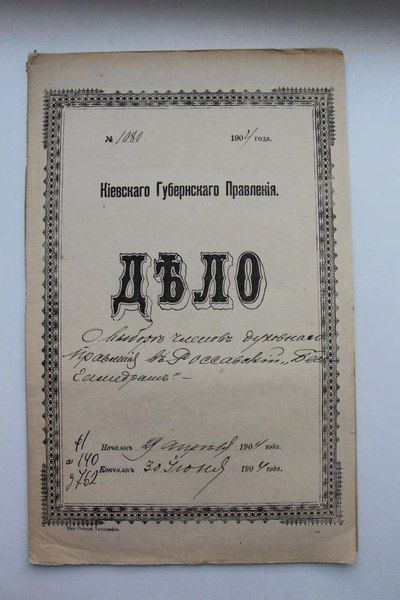 File:Выборы правления в молитвенную школу Бес Гомедраш в селе Россава 1904 год.pdf
