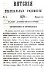 Вятские епархиальные ведомости. 1870. №01 (дух.-лит.).pdf