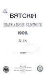 Вятские епархиальные ведомости. 1906. №18 (офиц.).pdf