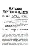 Вятские епархиальные ведомости. 1906. №50 (неофиц.).pdf