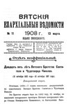 Вятские епархиальные ведомости. 1908. №11 (неофиц.).pdf