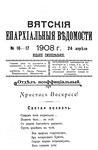 Вятские епархиальные ведомости. 1908. №16-17 (неофиц.).pdf