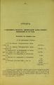 Горный журнал, 1883, №06 (июнь).pdf