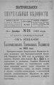 Екатеринославские епархиальные ведомости Отдел официальный N 24 (15 декабря 1892 г) Год 21.pdf
