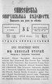 Енисейские епархиальные ведомости. 1904. №05.pdf