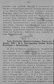 Енисейские епархиальные ведомости. 1905. №13.pdf