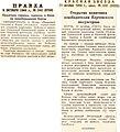 Заметки из газет об открытии Обелиска Славы на горе Митридат.jpg