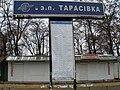 З.п. Тарасівка ПЗЗ. Табличка і розклад на фастівській платформі.JPG