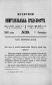 Киевские епархиальные ведомости. 1892. №19. Часть неофиц.pdf