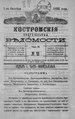 Костромские епархиальные ведомости. 1892. №19.pdf